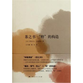 """茶之书""""粹""""的构造 在线下载"""