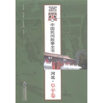 中国民间故事全书·河北:阜平卷 PDF版
