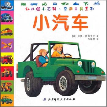 幼儿园小百科·交通工具系列:小汽车 [3-6岁] 在线阅读