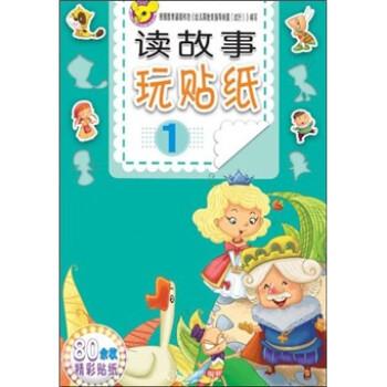 读故事玩贴纸1 [3-6岁] PDF电子版