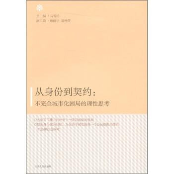 从身份到契约:不完全城市化困局的理性思考 PDF版