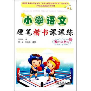 小学语文硬笔楷书课课练:5年级 PDF版下载