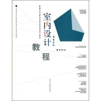 新概念中国美术院校视觉设计教材·室内设计教程:居室空间 电子书下载
