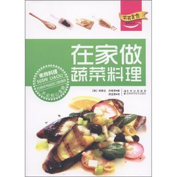 天天美食系列丛书:在家做蔬菜料理 试读