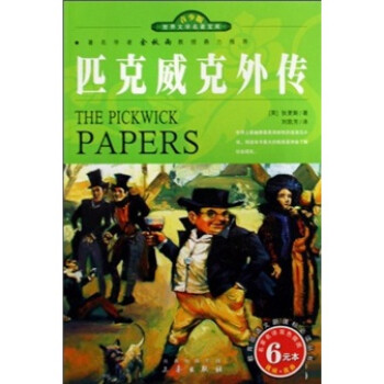 世界文学名著宝库:匹克威克外传 [7-14岁] 电子版下载