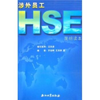 涉外员工HSE简明读本 在线下载