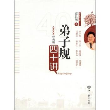 蔡礼旭文集:《弟子规》四十讲 电子版下载