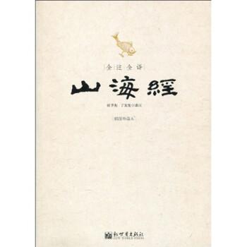 全注全译山海经 PDF电子版