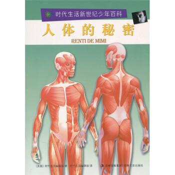 时代生活新世纪少年百科:人体的秘密 [11-14岁] PDF版