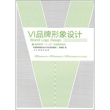 """高等教育""""十二五""""全国规划教材·中国高等院校设计专业系列教材:VI品牌形象设计 下载"""