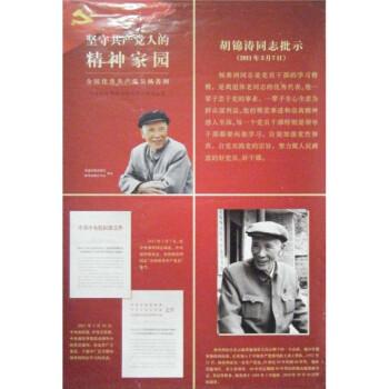 坚守共产党人的精神家园:全国优秀共产党员杨善洲 PDF版下载