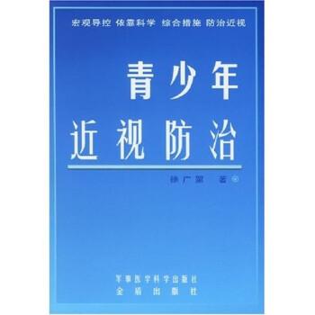 青少年近视防治 PDF版