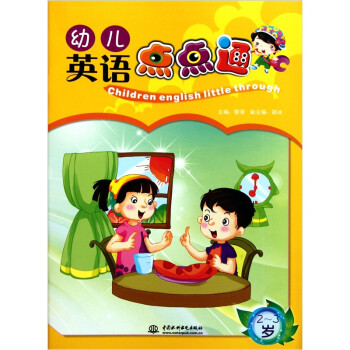 幼儿英语点点通 [2-3岁] 下载