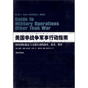 美国非战争军事行动指南 PDF版下载