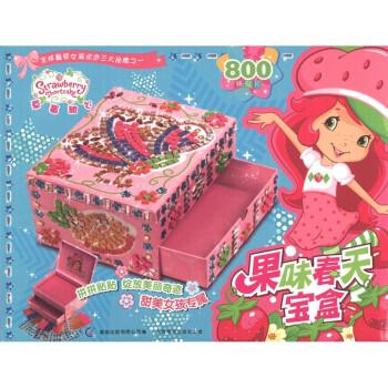 草莓甜心:果味春天宝盒 试读