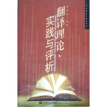 翻译理论,实践与评析 在线
