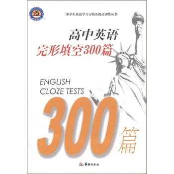 中学生英语学习方略及提高训练丛书:高中英语完形填空300篇 电子版下载