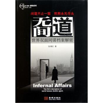 无间道:世界双面间谍档案解密 在线下载