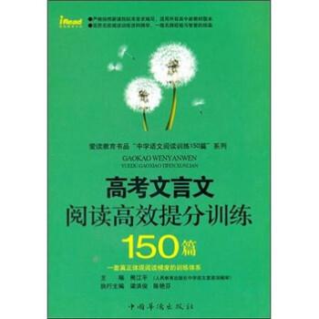 高考文言文阅读高效提分训练150篇 电子版下载