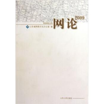 网论2009 版