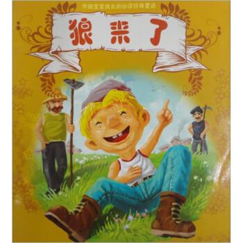 伴随宝宝成长的必读经典童话:狼来了 [0-6岁] PDF版