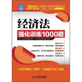 2012年全国会计专业技术资格考试强化训练系列:经济法强化训练1000题 在线阅读