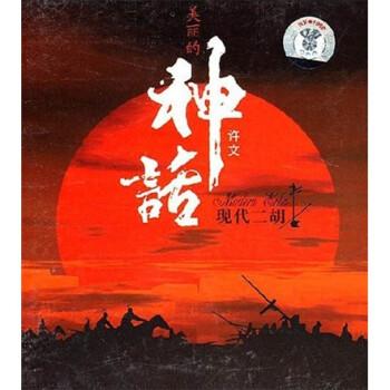 许文:美丽的神话现代二胡(cd)