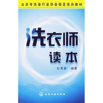 北京市洗染行业协会指定培训教材:洗衣师读本 电子书下载