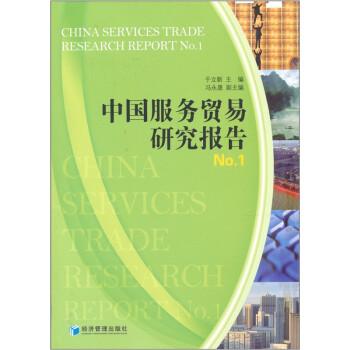 中国服务贸易研究报告No.1 在线阅读