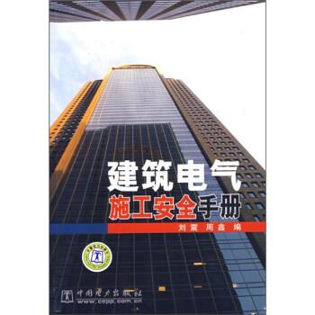 建筑电气施工安全手册 电子版下载