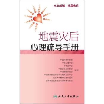 地震灾后心理疏导手册 试读