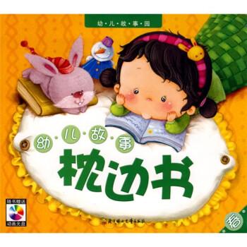 幼儿故事枕边书:春 [3-6岁] 在线阅读