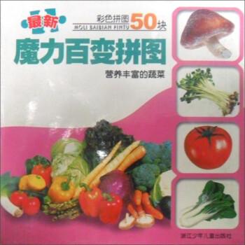 最新魔力百变拼图:营养丰富的蔬菜 [7-10岁] 电子版