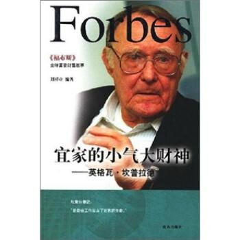 福布斯全球富豪财富故事·宜家的小气大财神:英格瓦·坎普拉德 电子版