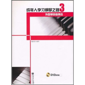 成年人学习钢琴之路3:外国钢琴曲精选 电子书下载