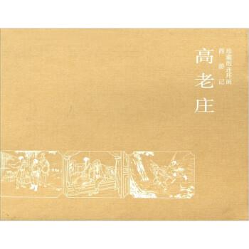 高老庄 PDF版