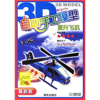 直升飞机 [3-6岁] PDF电子版
