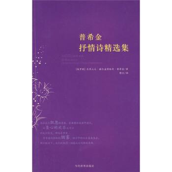 普希金抒情诗精选集 电子书下载