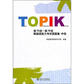 第15回-第18回韩国语能力考试真题集·中级 PDF版