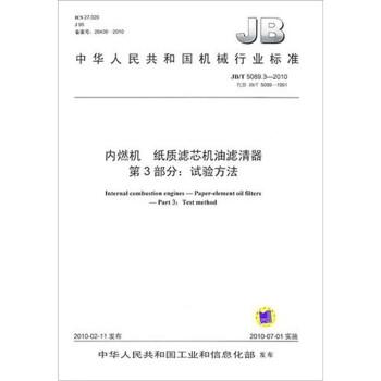 JB/T 5089.32010 内燃机 纸质滤芯机油滤清器 第3部分:试验方法 PDF版