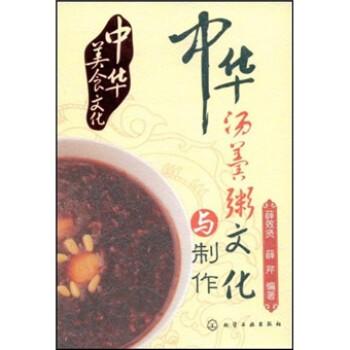 中华美食文化:中华汤羹粥文化与制作 下载