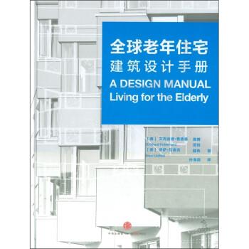 全球老年住宅:建筑设计手册 下载