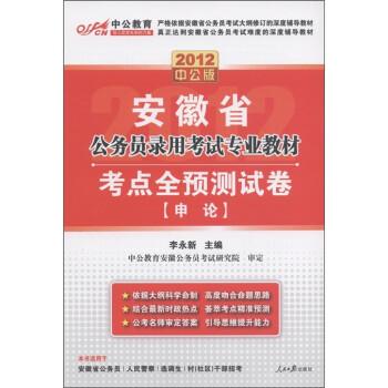 中公教育·安徽省公务员录用考试专业教材·考点全预测试卷:申论 电子版