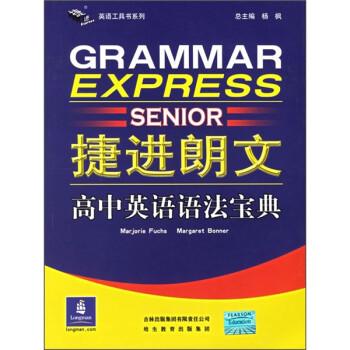 捷进朗文:高中英语语法宝典 PDF电子版