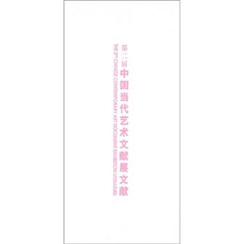 第二届中国当代艺术文献展文献 PDF版下载