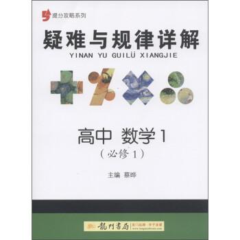 提分攻略系列·疑难与规律详解:高中数学1 在线下载