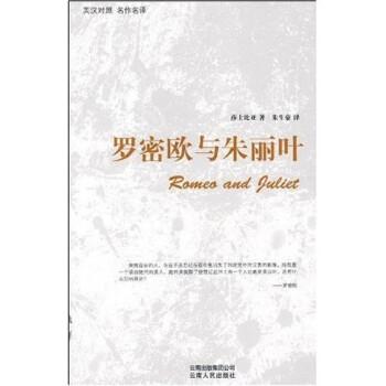 罗密欧与朱丽叶 PDF版