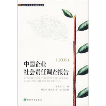 中国企业社会责任调查报告2006 版