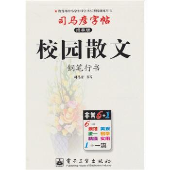 校园散文·钢笔行书 电子版
