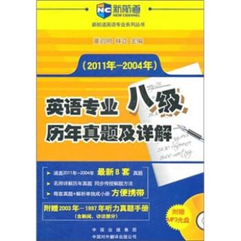 英语专业八级历年真题及详解 电子书下载